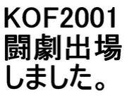 【闘劇01】大口さん【出場者】