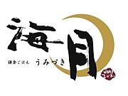 鎌倉ごはん  海月