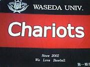 早稲田大学Chariots