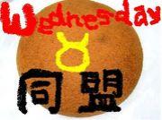 Wednesday同盟☆