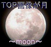 TOP画像が月〜moon〜