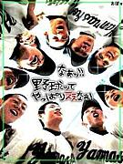 SG☆'89-'90野球部