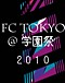 FC TOKYO@学園祭2010
