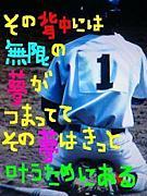 ☆高校野球☆