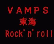 VAMPS東海Rock'n'roll