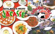 ☆JACASSE & USIBE TEI☆