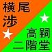 横尾渉×二階堂高嗣