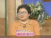 スピリチュアル霊視占い・愛京子
