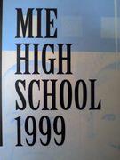 三重高6年制〜1999卒