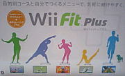 Wii Fit plus 楽しもう会