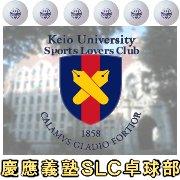 慶應義塾大学SLC卓球部