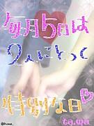 2月5日が記念日(*⌒▽⌒*)