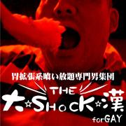 大☆SHOCK☆漢 -for GAY-
