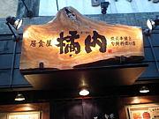 炭旬・東中野の「橘内」