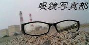 眼鏡写真部