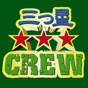 三ツ星CREW☆☆☆