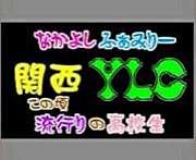 関西YLC