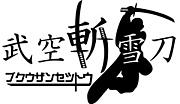 SnowTeam〜武空斬雪刀〜