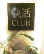 快活 CLUB  KITAYAMATA
