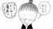 三谷裕希の漫画を応援する会