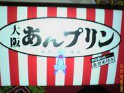 ☆日本全国うまいもん調査隊☆