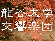 龍谷大学交響楽団