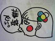 ゚・*☆華娘でぃ☆*・゚