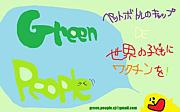 *Green People*
