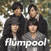 flumpool 『見つめていたい』