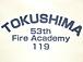 徳島県消防学校 53期初任科生