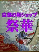 京の和物セレクトショップ 祭華