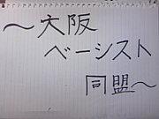 〜大阪ベーシスト同盟〜
