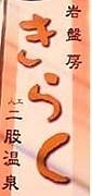 埼玉の岩盤浴「岩盤房きらく」