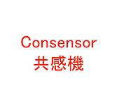 コンセンサー(共感機)(@w荒