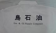 島☆石★油