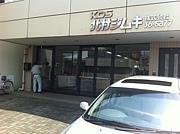 北村ジムキ株式会社