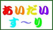 愛媛大学数理科学科 H15入学