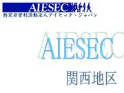 AIESEC 関西地区