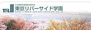 東京リバーサイド学園同窓会