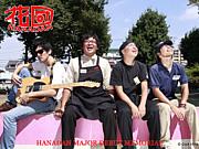 『花団』東北応援会