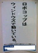 妄想族 〜妄想社会に生きる人〜