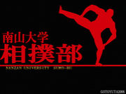 南山大学相撲部