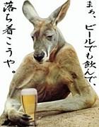 民酒党【三河】