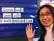 子ども英語E-KIDS ENGLISH CLUB