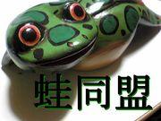 :蛙同盟 :