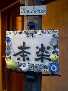 ティースペース茶楽 近江八幡