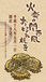 鉄板ダイニング 火楽 karaku