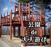 ★公園で大人遊び★