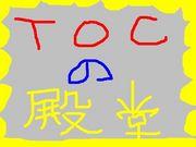 TOCの殿堂