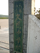 久慈市立久慈中学校
